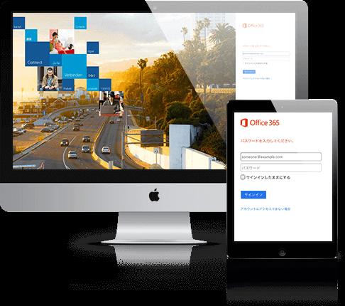 Office 365:イメージ